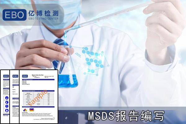 MSDS编写
